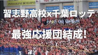 習志野高校×千葉ロッテ 最強応援団結成① Let's Go 福浦 〜チャンステーマメドレー thumbnail