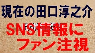 田口淳之介の現在は、SNSの断片的な情報にファンが 注目する中、田口淳...
