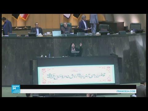 نحو مزيد من الحقوق للمرأة الإيرانية
