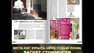 Уроки Adobe InDesign для чайников