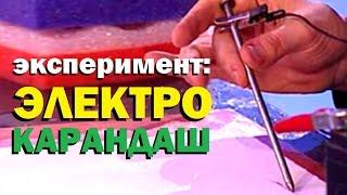 Галилео. Эксперимент ⚠ Электрический карандаш ⚡ Electric pencil