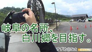 no 48 岐阜の名所 白川郷を目指す 前編 yzf r3