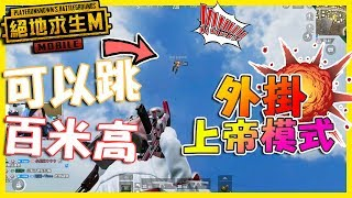 PUBGM-絕地求生M # 決賽圈神仙對決!開啟上帝模式 這外掛可以跳百米高