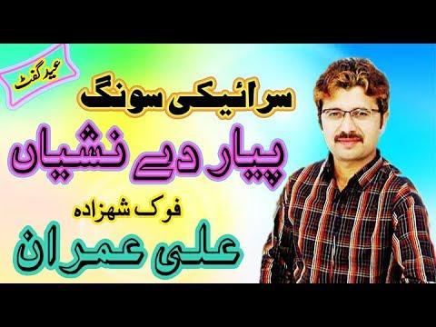 Dhola Sanu Pyar Diyan Nashya _ Saraiki Song _ Ali Imran _ New Song 2019 _ Sultan Echo Production