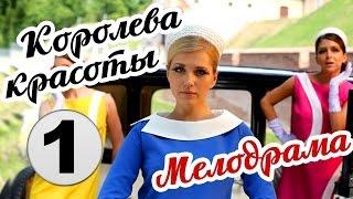 Королева красоты/Модель 1 серия (2015) – Мелодрама, сериал. Королева красоты/Модель смотреть онлайн.