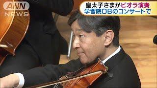 皇太子さまがビオラ演奏 学習院OBのコンサートで(17/12/11)