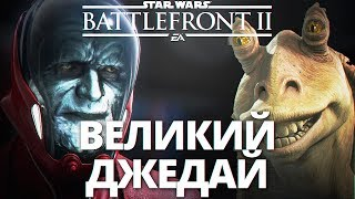 Star Wars: Battlefront 2 (2017) - Прохождение на HARD №2 - ПУТЬ ВЕЛИКОГО ДЖЕДАЯ НА ХАРДКОРЕ!!