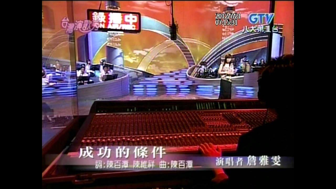 詹雅雯+成功的條件+臺灣演歌秀 - YouTube