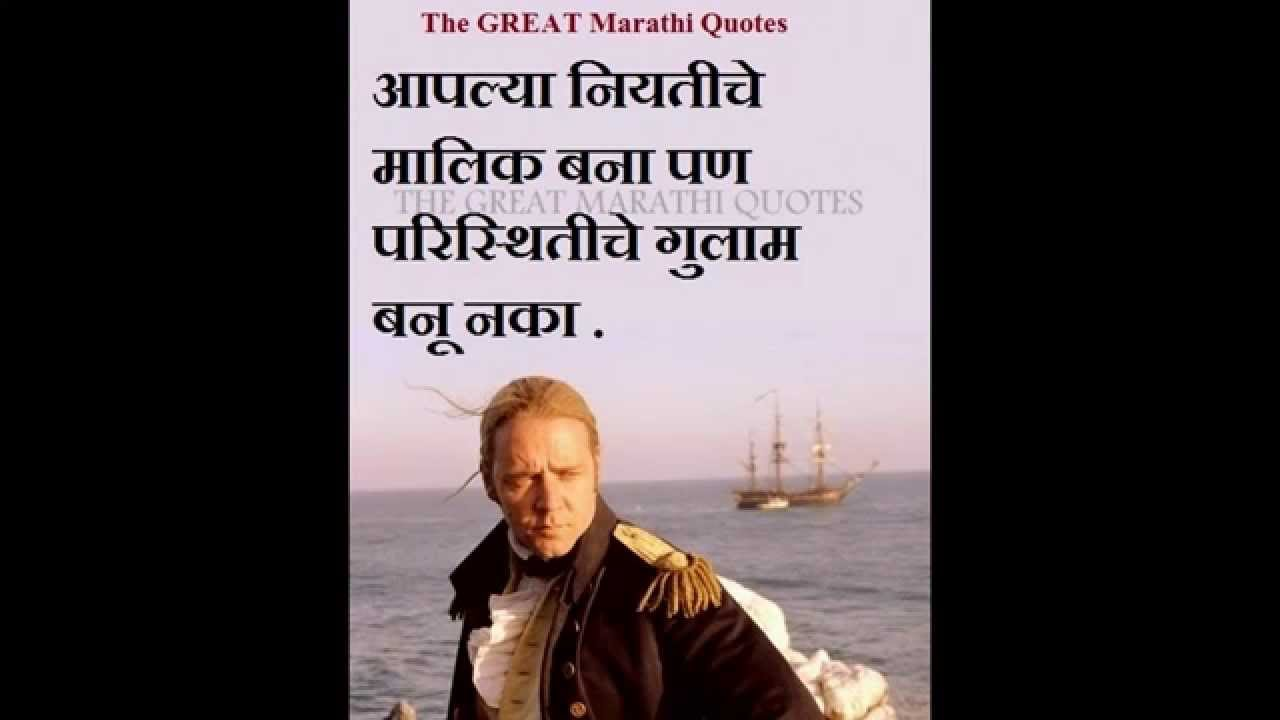 द ग र ट मर ठ Quotes Inspirational Motivational Marathi