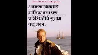 द ग्रेट मराठी quotes inspirational motivational marathi videos