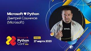 Microsoft ♥️ Python / Дмитрий Сошников (Microsoft)