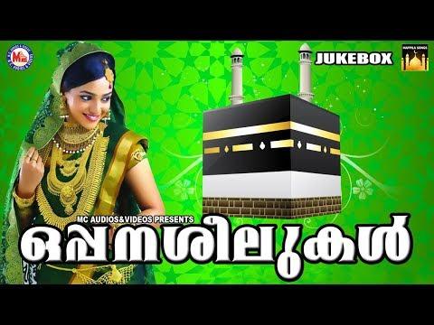 ഒപ്പനശീലുകൾ | Oppanasheelukal | Malayalam Mappila Pattukal | Mappila Songs Malayalam