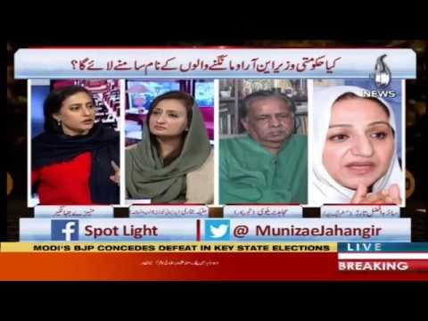 Spot Light with Munizae Jahangir | 12 December 2018 | Aaj News