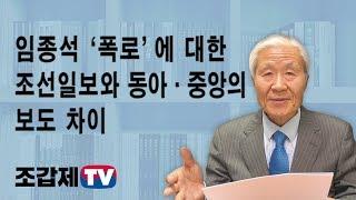 [조갑제TV] 임종석 '폭로'에 대한 조선일보와 동아·중앙 보도 차이