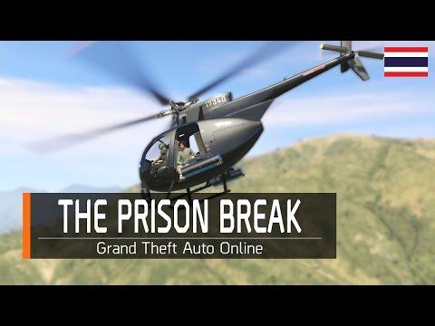 GTA Online - Co-op Heist | The Prison Break บาร์บีคิวหอมกรุ่น