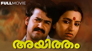 Ayitham | super hit Malayalam full movie  | Mohanlal | Anbika