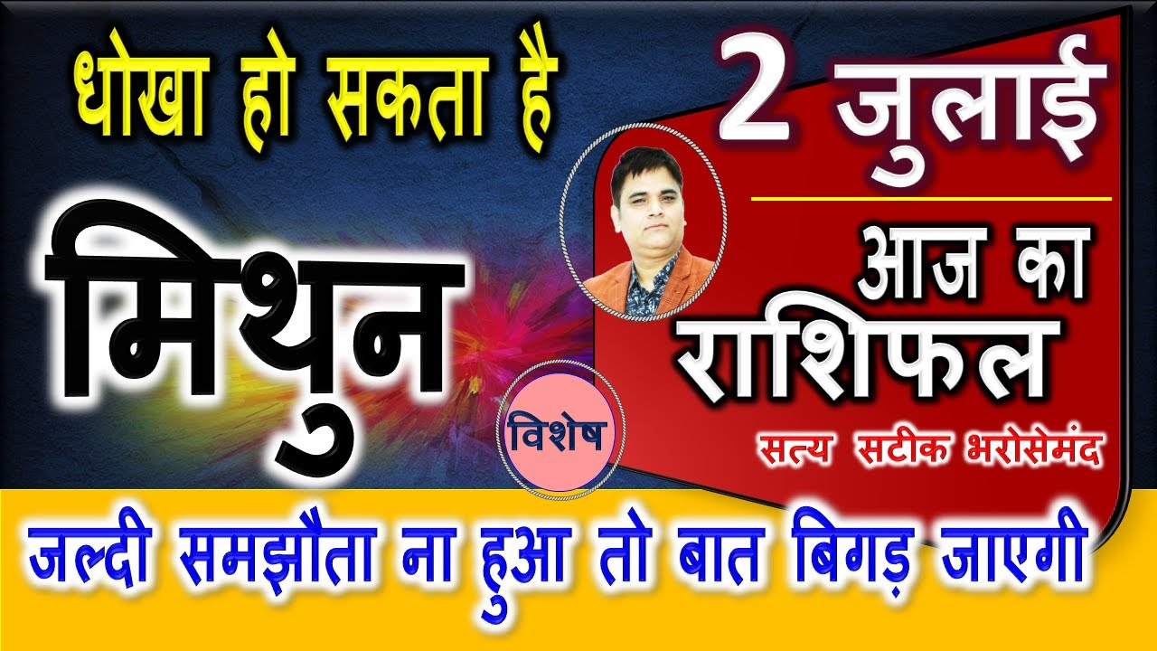 2July 2020/Mithun   मिथुन राशि/Aaj Ka Rashifal-आज का राशिफल   Gemini Daily Horoscope/AstroSachin