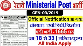 Railway Ministerial & Isolated Category Recruitment 2019 | Full Notification| Apply All india