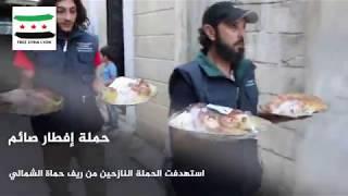 Distribution sur Rif Hama [FREE SYRIA LYON]