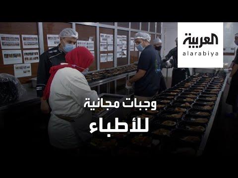 وجبات صحية يقدمها متطوعون للأطباء في مصر  - نشر قبل 3 ساعة