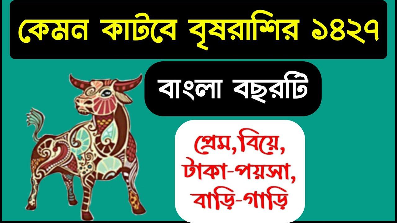 ১৪২৭ বাংলা সনটি কেমন কাটবে? বৃষ রাশীদের | Sonaton TV