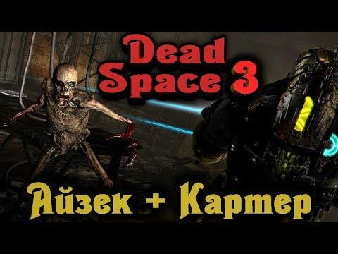 Опасное командное выживание - Dead Space 3 стрим прохождение