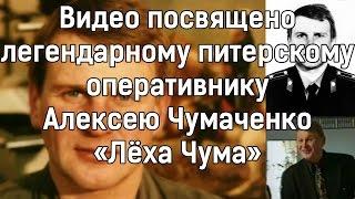 """Видео посвящено оперу Алексею Чумаченко - """"Леха Чума"""""""