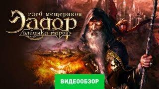 обзор на игру Eador. Masters of the Broken World