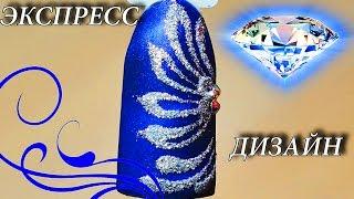 💙 Дизайн ногтей 💙 Зимний экспресс-дизайн ❄ Бархатные вензеля