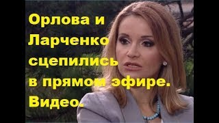 Орлова и Ларченко сцепились в прямом эфире. Видео. ДОМ-2 новости