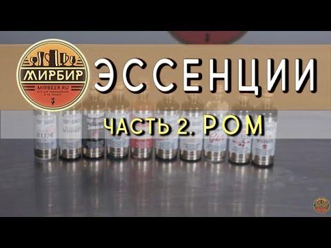 Эссенции - часть 2. Для крепкого алкоголя или делаем РОМ из водки.
