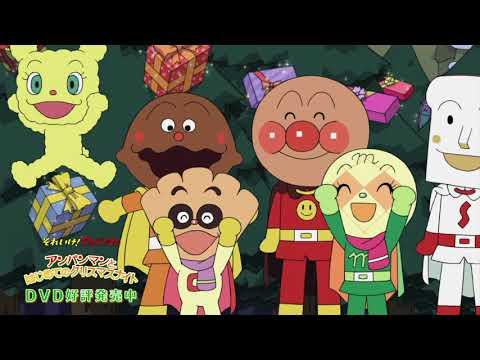 みんなと過ごす、はじめてのクリスマスナイト!/ 2018年に放送されたクリスマス・スペシャル 「それいけ!アンパンマン アンパンマンとはじ...