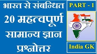 GK Questions and Answers || India GK in Hindi || Important GK Question and Answer For India -