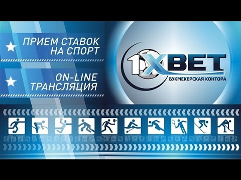 1xbet зеркало bookmakers