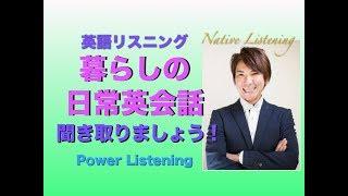 パワー 英語 リスニング 89 thumbnail
