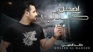 خالد الحنين - اضحك كذب (حصرياً)   2019