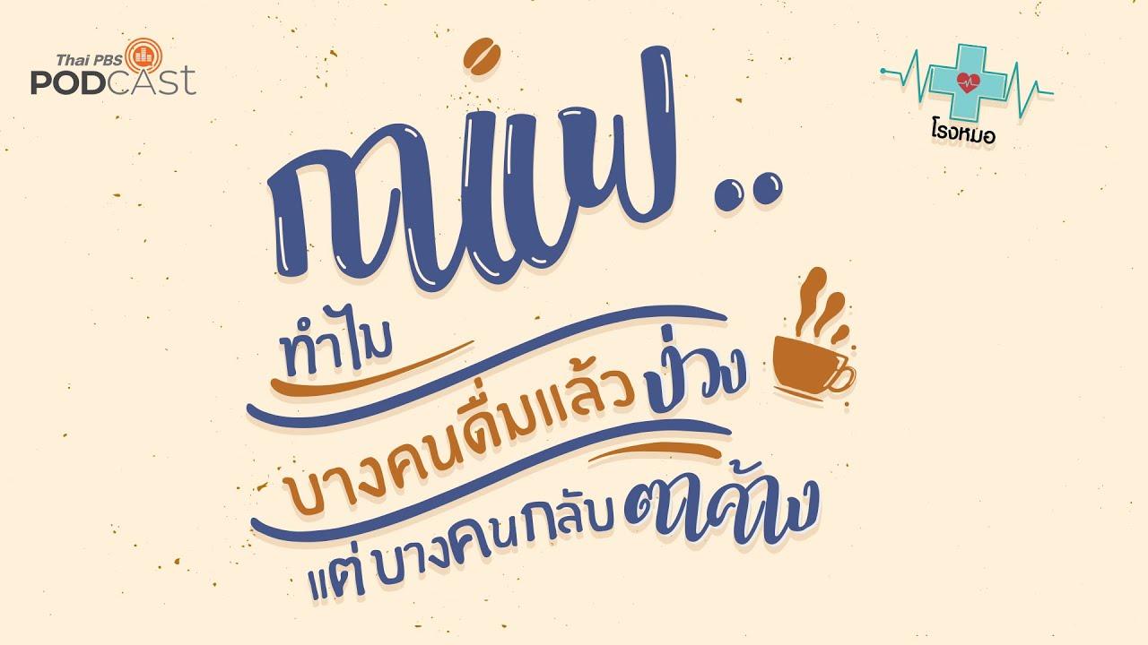 กาแฟ.. ทำไมบางคนดื่มแล้วง่วง บางคนกลับตาค้าง [Full] | โรงหมอ | Thai PBS Podcast | สังเคราะห์ข้อมูลที่เกี่ยวข้องกินกาแฟแล้วง่วงที่ถูกต้องที่สุด