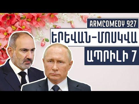 ArmComedy 927 - Երևան - Մոսկվա - Ապրիլի 7