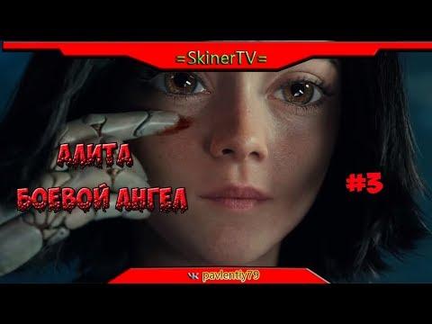Alita - боевой Ангел (прохождение) #3