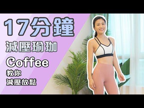 Coffee教你舒緩放鬆 17分鐘減壓瑜珈