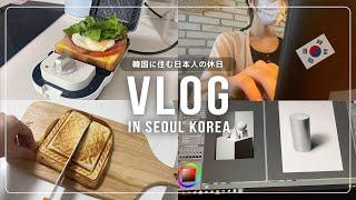 韓国で過ごす休日VLOG / 家でサンドイッチを焼く / 塾…