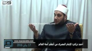 مصر العربية | أحمد تركي: الإمام المصرى من أعظم أئمة العالم