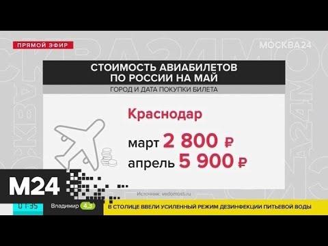 В России рекордно подорожали авиабилеты - Москва 24