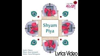 Shyam Piya | Lyrics Video | Lal Pari Mastani | Sona Mohapatra | Ram Sampath | Meera Blues