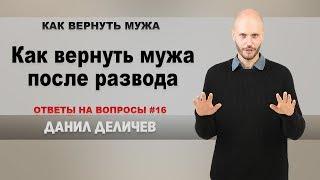 как вернуть бывшего мужа после развода - Данил Деличев