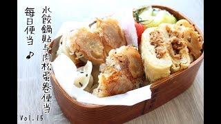 lunch-box preparing | 我的每日便当:水饺锅贴与肉松蛋卷便当 Vol 15