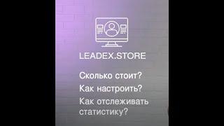 Продвижение и заработок с Leadex.