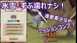【MHR】ディアブロス決戦第10戦ミッションコンプ!運要素はほぼブレイクボムだけ!(モンハンライダーズ実況)