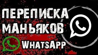 Страшилки на ночь - ПЕРЕПИСКА МАНЬЯКОВ В WhatsApp - Страшные истории на ночь