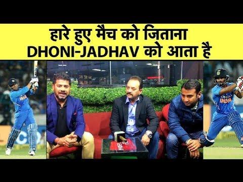 Live Hyderabad ODI Report : Dhoni, Jadhav lead India to memorable victory in 1st Ind vs Aus ODI